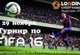 Турнир по FIFA16 1