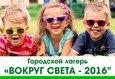 """Летние каникулы в """"Городском лагере"""" 1"""