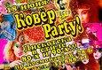 Ковёр PARTY - вечеринка 80-х и 90х 1
