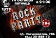 """Rock Party в """"Тесто Песто"""" 1"""