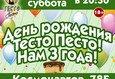 """День рождения """"Тесто Песто"""" 1"""