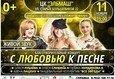 Благотворительный концерт в поддержку маленького Сенечки Васильева 1
