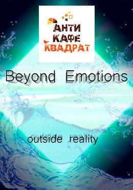 Концерт Beyond Emotions