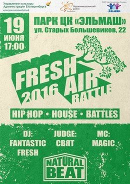 Fresh Air battle 2016