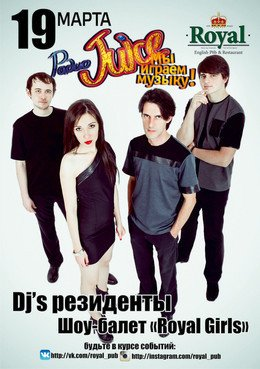 Радио Juice | Cover Band