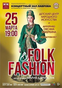 "Шоу-проект ""FOLK&FASHION"""