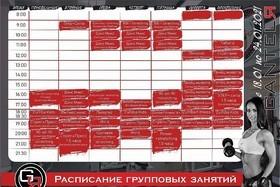 Расписание на текущую неделю