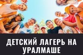 Яркое лето! Детский лагерь Уралмаш, Эльмаш!