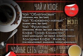 """Чайное меню в гриль-баре """"НЭП"""""""