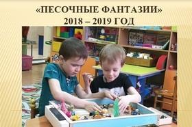 Песочные фантазии 2018 - 2019 г.г. Что показал мой опыт?