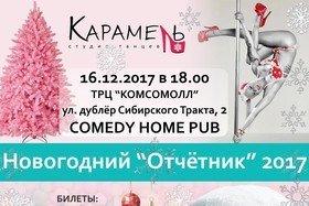 Приглашаем на отчетный концерт!