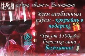 Всем влюбленным парам коктейль в подарок 14, 15, 16 февраля!