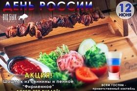 День России! Акция!