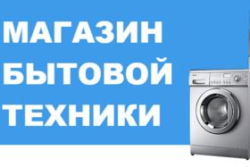 Открыт Магазин бытовой техники б/у на Эльмаше!