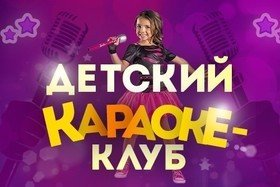 "ДЕТСКИЙ КАРАОКЕ-КЛУБ в ""VICTORY Холл""!"