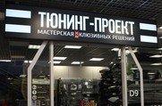 ТЮНИНГ-ПРОЕКТ - Интернет-магазин автотюнинга
