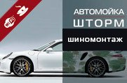 Шторм - Автокомплекс