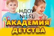 АКАДЕМИЯ ДЕТСТВА - Детский сад, школа развития