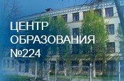 Центр образования №224 -