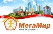 Мегамир - Агентство недвижимости