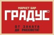 ГРАДУС - Маркет бар