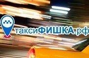 Фишка - Служба заказа легкового транспорта