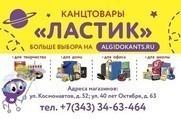 ЛАСТИК - Магазины канцтоваров