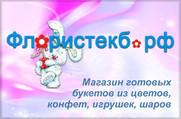 ФЛОРИСТЕКБ.РФ - Магазин готовых букетов из цветов, конфет, игрушек, шаров