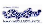 SkyLine - Натяжные потолки, отделка и ремонт, техническое обслуживание