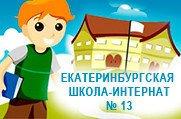 Екатеринбургская школа-интернат №13 -