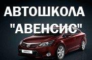 Авенсис - Сеть автошкол, курсы контраварийного вождения и водительской реабилитации