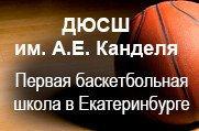 ДЮСШ по баскетболу -