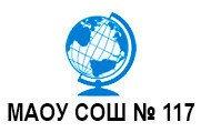 Средняя общеобразовательная школа №117 -
