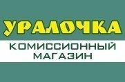 Уралочка - Комиссионный магазин