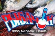 Рыбачок - Товары, одежда и обувь для отдыха и рыбалки