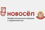 НОВОСЁЛ - Группа компаний