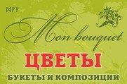 Mon Bouquet - Магазин цветов и подарков, флористика для детей