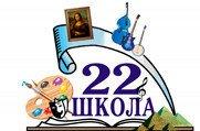 Средняя общеобразовательная школа №22 -