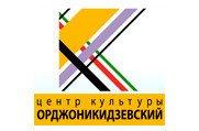 ЦК «Орджоникидзевский» -
