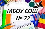 Средняя общеобразовательная школа №72 -