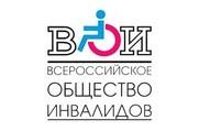 Организация Всероссийского общества инвалидов Орджоникидзевского района г. Екатеринбурга -