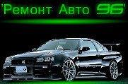 Ремонт Авто96 - Автосервис