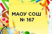 Средняя общеобразовательная школа №167 -