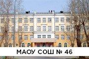 Средняя общеобразовательная школа №46 -