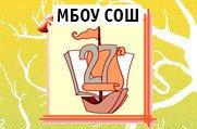 Средняя общеобразовательная школа №27 -