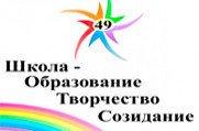 Средняя общеобразовательная школа №49 -