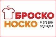 БРОСКО НОСКО - Магазин одежды, сток