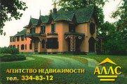 АЛЛС - Агентство недвижимости