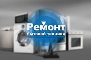 СБТ СЕРВИС - Ремонт бытовой техники