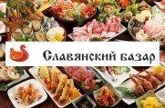 Славянский базар - Банкетные залы, кафе, столовая